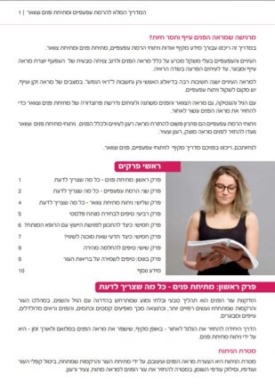 pitronit_ebook_blogabout
