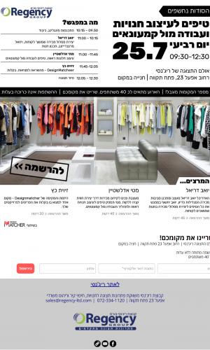 screencapture-earnmedia-activetrail-biz-regency_desighn-2018-08-27-22_45_00
