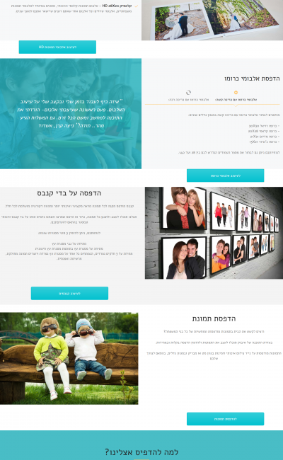 screencapture-offers-blogabout-co-il-ebook1-2018-08-27-22_32_51