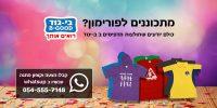 Banner Purim facebook 31-1-18-F